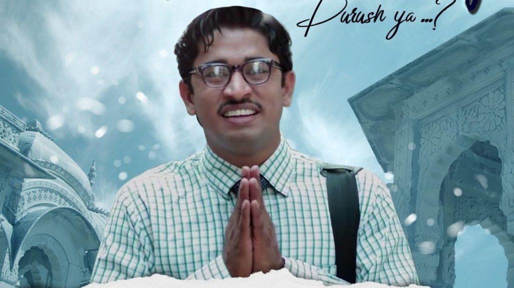 Ajeet Kumar | Umakant Pandey Purush Ya.....?